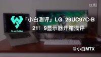 LG  29UC97C-B  21:9曲面显示器开箱浅评