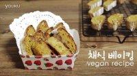 [Jennysta小吃货] 素食主义者南瓜饼 채식베이킹 100% 무설탕 ! 단호박 비스코티  Vegan pumpkin biscotti