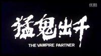 视频: 猛鬼出千(香港僵尸鬼片)