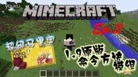【BREAD出品】Minecraft丨完美的马里奥!Super Mario!丨Minecraft1.9原版命令方块模组Ep.3