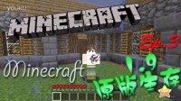 【BREAD出品】Minecraft丨神奇的地狱盒子丨1.9原版生存Ep.3