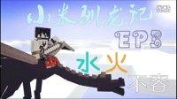 【我的世界Minecraft龙骑士模组生存】【驯龙记】EP3水火不容