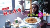 娜娜酱的辣火鸡面挑战708【处女座的吃货】中国吃播,国内吃播,娜娜投稿吃出个未来·吃饭直播,大吃货爱美食,大胃王,减肥,美食人生,吃饭秀