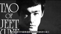 中国功夫史 2015 在这里看懂截拳道 李小龙诞辰75周年 36
