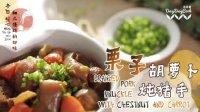 日日煮 2015 栗子胡萝卜炖猪蹄 830