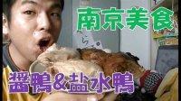 日本人品尝南京美食盐水鸭和酱鸭 239