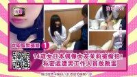娱目八卦 2015 11月 14岁女日本偶像大友茉莉被偷拍 遭男工作人员骚扰 151124
