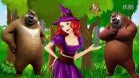 熊出没之播种女巫 上 神秘的种子 #21d Boonie Bear Sow Seed Witch 1/2