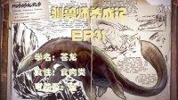 【星制造】《方舟:生存进化》 驯兽师养成记EP31 沧龙