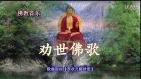 大悲咒 佛教音乐歌曲视频大全《劝世佛歌》佛经歌曲全文梵唱念诵