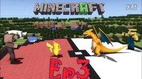 〖扁桃〗我的世界神奇宝贝第二季生存Ep3〓稀有宠物-菊花叶和蛋疼蛇〓MC_Minecraft