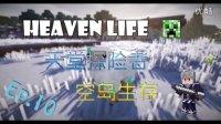《我的世界Heaven Life 天堂探险者》空岛多Mod生存实况EP.10 钻石,钻石矿物羊!