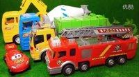 汽车总动员搅拌车消防车挖掘机挖土机超级飞侠熊出没货车托马斯玩具火车视频