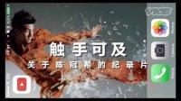 VICE人物精选 VICE 触手可及(一): 嘻哈生意 关于陈冠希的纪录片