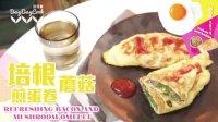 【日日煮】烹饪短片 - 培根蘑菇煎蛋卷