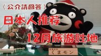 霓虹人推荐的12月日本旅游胜地 244