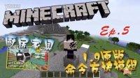 【Bread出品】建筑党的福音?!丨Minecraft1.9原版命令方块模组介绍Ep.5