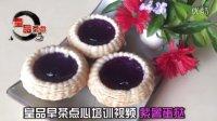 广式紫薯蛋挞的做法 深圳皇品茶点点心培训学校