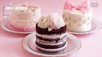 【微博@肥肉ai烘焙】3款简单的奶油霜蛋糕 韩式裱花