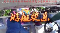 武汉中老年自助游群泰国曼谷芭提雅六日游08游艇欢乐