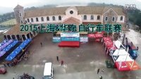 视频: 上海联赛-九龙山收官站