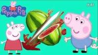 粉红猪小妹之蔬菜水果切切看/切切乐 早教益智小游戏