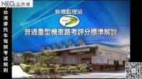 """【《""""台湾摩托车驾驶执照""""考试规则》世界大排量摩托车日常实用基础知识教学】"""