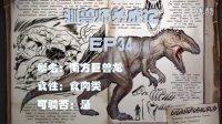 【星制造】《方舟:生存进化》 驯兽师养成记EP34 南方巨兽龙