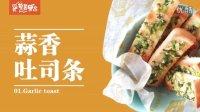 菓酱果酱 2015 蒜香吐司条 41
