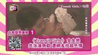 《娱目八卦》日剧大尺度上演女女恋共浴演吻戏 遭网友批超色情 151212