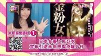 娱目八卦 2015 12月 日本女优仅次于波多野结衣的上原亚衣宣布引退未来想