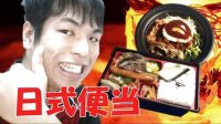 中午吃什么呢 心满意足日本剧幕便当和韩国拌饭便当 254