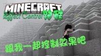 【Bread出品】效果控制跑酷丨Minecraft跑酷时间