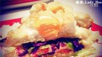 Lady_Hoo 云顶火烧沙拉三明治