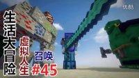 【悠然小天】〓我的世界〓生活大冒险 虚拟人生〓EP.45 召唤矿石巨人食人魔 MC=minecraft