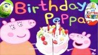 peppa pig小猪佩奇过生日 妈妈猪制作diy水果蛋糕★非健达奇趣蛋玩具蛋视频★亲子游戏