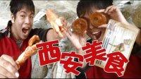 公介品尝陕西西安美食柿子饼和羊蹄 256