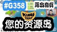 [酷爱]海岛奇兵之您的资源岛 #G358 BoomBeach 广州恒大 六角时间 混浴