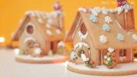 【喵博搬运】【食用系列】圣诞姜饼屋《ノ*・ω・》ノ