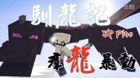 【我的世界Minecraft龍騎士模組生存】EP5群龍暴動