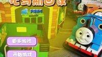 【托马斯和他的朋友们】托马斯小火车回家1-5,4399小游戏! 小杨酱亲子游戏解说 迪士尼乐高玩具 汽车总动员 小马宝莉
