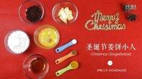 知味人生(9)-圣诞节姜饼小人
