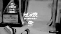 团队致胜 | 北京Elite League总决赛 纪录片