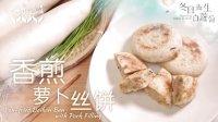 日日煮 2015 香煎萝卜丝饼 870