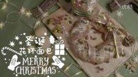《食种男》第二十食#圣诞花环面包#