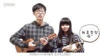 【桃子&鱼仔ukulele零基础教学】弹唱第一节 认识尤克里里&持琴姿势