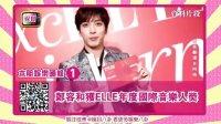 娱目八卦 2015 12月 郑容和获ELLE年度国际音乐人奖 151222