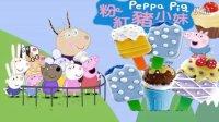 粉红猪小妹peppa pig佩佩猪和伙伴们制作冰淇淋4D彩泥手工雪糕 亲子早教益智游戏视频