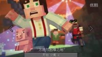 【Bread出品】Minecraft故事模式第四章方块与困难之地完整版