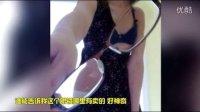 【透视眼睛可以看到美女的内衣】搞笑视频 傻缺集锦 杰哥吐槽第14期